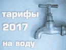 Правительство Москвы утвердило тарифы на услуги ЖКХ в 2014
