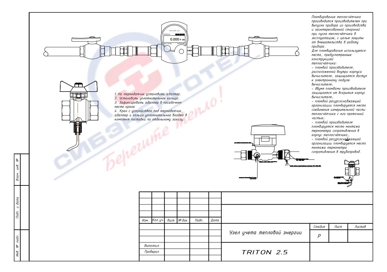схема водосчетчики квартирные установка